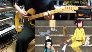 """【じょしらく OP】 """"お後がよろしくって・・・よ"""" ギター弾いてみた♪ じょしらく 検索動画 34"""