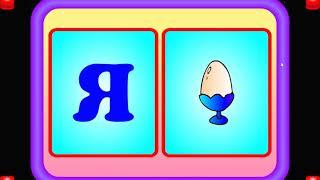 Игра «Где буква?». Обучение грамоте. Прослушивание названия буквы и поиск её изображения