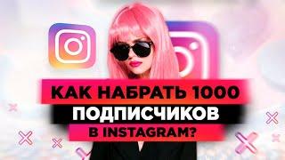 Как набрать 1000 подписчиков в Инстаграме? Продвижение в Инстаграм. Как раскрутить Инстаграм с нуля