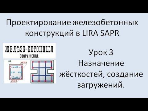 Проектирование  железобетонных конструкций в Lira Sapr Урок 3