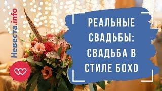 Миша и Ксюша: свадьба в стиле бохо