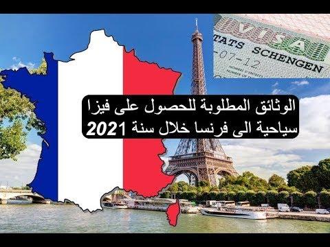الوتائق المطلوب للحصول على فيزا سياحة إلى فرنسا visa France 2021