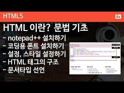 HTML5 - 01 [ HTML 문서 기초 1] notepad++ 설치, 코딩용 폰트 설치, HTML 태그의 구조, 문서타입선언