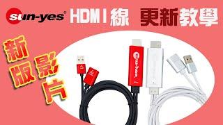 【蘋果用戶】HDMI 線 更新教學影片 - 新版影片