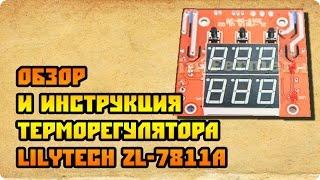 Огляд та інструкція терморегулятор Lilytech ZL-7811