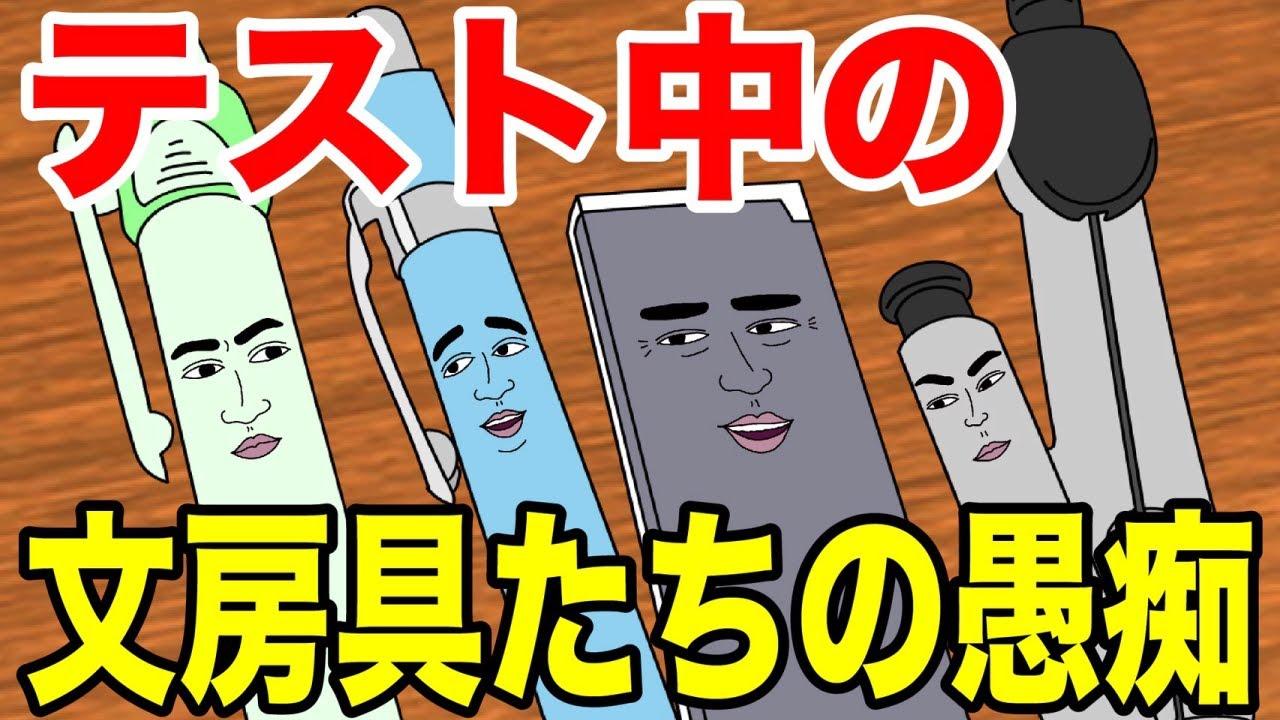 【アニメ】テスト中の文房具たちの愚痴wwwwwwwwwwwwww