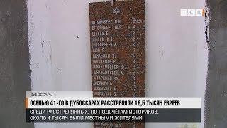 Осенью 41-го в Дубоссарах расстреляли 18,5 тысяч евреев
