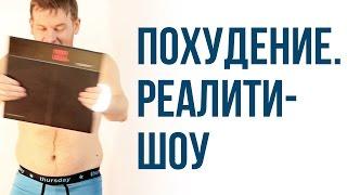 Похудение. Реалити-шоу (анонс № 2)