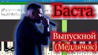 Баста - Выпускной (Медлячок) (на пианино Synthesia cover) Ноты и MIDI