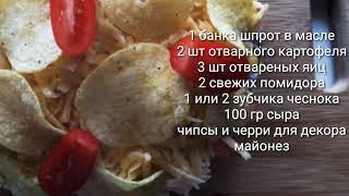 Салат со Шпротами! Прекрасно Подойдёт для Праздника!