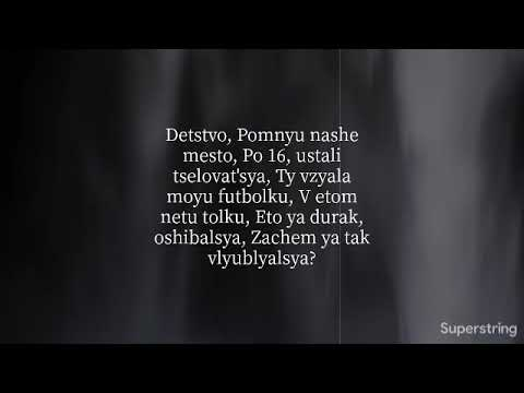 Rauf Faik - детство (Detstvo) Pronuntiation Lyrics