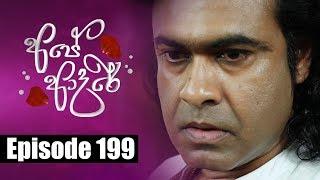 Ape Adare - අපේ ආදරේ Episode 199 | 28 - 12 - 2018 | Siyatha TV Thumbnail