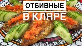 Отбивные в кляре / рецепт отбивной/ сочное жаренное мясо в кляре