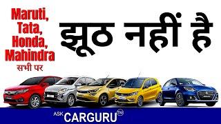 Bumper Discount on Cars | Lockdown के बाद  | Ask CARGURU