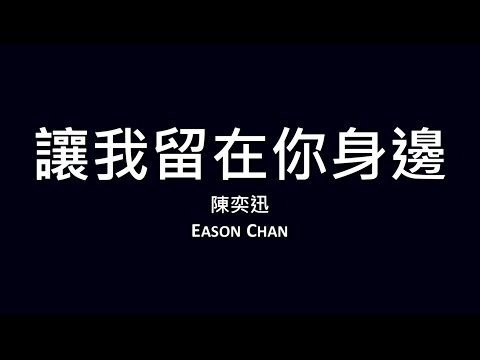 陳奕迅 Eason Chan / 讓我留在你身邊【歌詞】