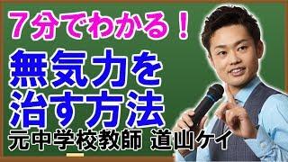無気力を治す方法 〜道山ケイ 友達募集中〜 ☆さらに詳しい!!無気力を治...