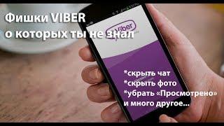 Полезные фишки Viber о которых ты точно не знал!