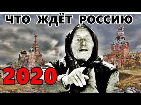 От Этого предсказания ВАНГИ вся РОССИЯ ВПАЛА в ЭКСТАЗ. Вот что Ждет страну в 2020 году!