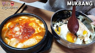 Real Mukbang:) Spicy Soft Tofu Soup & Rice with Fried eggs & Soy Sauce (ft.Juicy Strawberry 🍓)