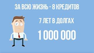 видео Где взять кредит 100000 рублей