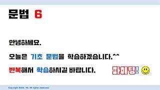 YG. 기본 기초 영어 문법 6 : (기초 영어, 기초…