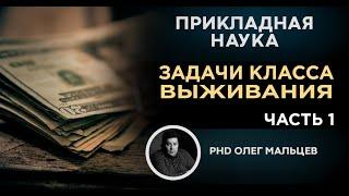 Как заработать денег? Решение задач класса выживания. Часть 3