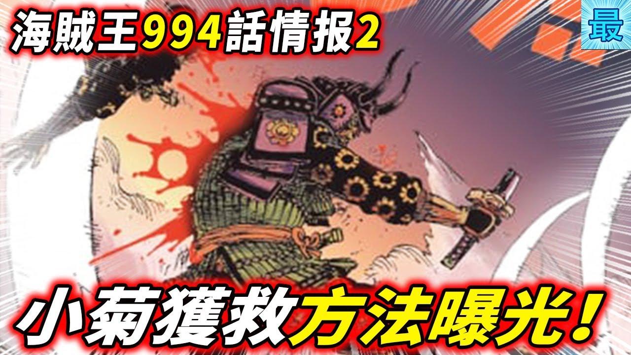 海賊王994話情報2:小菊獲救!大和超燃表現!