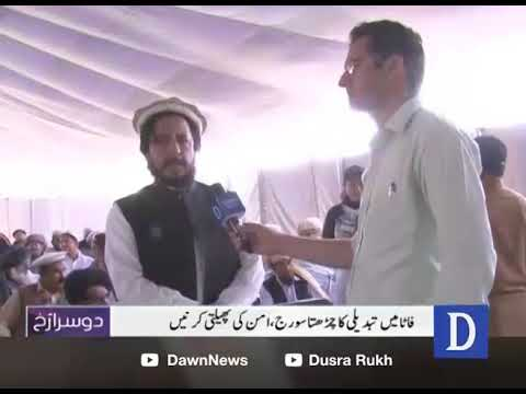Dusra Rukh - 08 April, 2018 - Dawn News