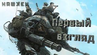 Hawken - Войны роботов (ПЕРВЫЙ ВЗГЛЯД)