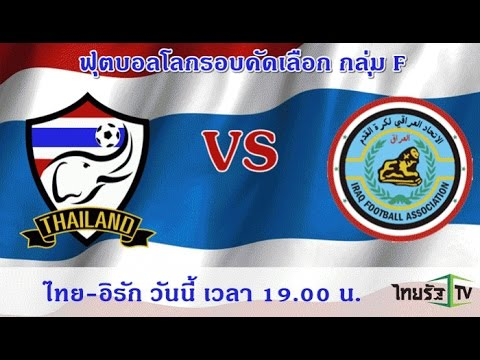 (Full Match)HD WorldCup2018 Thailand vs Iraq ไทย2-2อิรัก 8-09-2015 EP1/2
