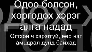 opozit uhmeer baina lyrics wmv
