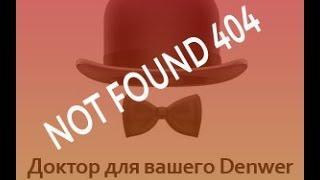 Не работает Denwer, не грузит страницу(, 2016-10-22T21:12:19.000Z)