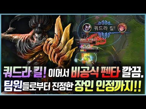 비공식 펜타킬로 초밥장인에 등극하였습니다.(League of legends Korea Challenger Yasuo !)
