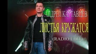 Download Андрей Картавцев - Листья кружатся (Премьера) Mp3 and Videos