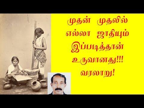Tamil Jathikal Varalaru | Tamil Caste History | சாதிகள் உருவான வரலாறு