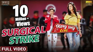Surgical Strike | Official Full Video | Golmal Love | Babushaan,Tamanna | Tarang Cine Productions