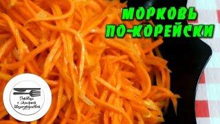 Морковь по-корейски. Салат морковный по-корейски. Рецепт морковного  салата по-корейски
