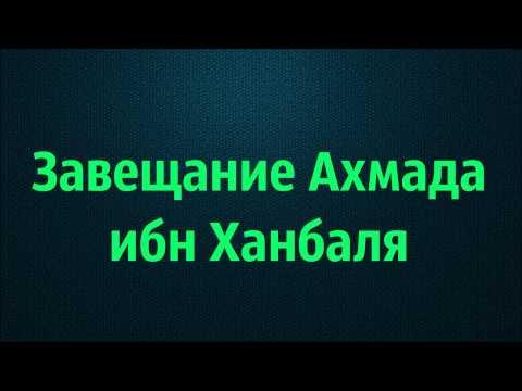 Абу Яхья Крымский: Завещание Ахмада ибн Ханбаля