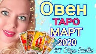 МЕСЯЦ СЧАСТЬЯ! ОВЕН ТАРО на МАРТ 2020 года /ОВЕН ПРОГНОЗ на МАРТ 2020