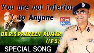 DR RS PRAVEEN KUMAR IPS BIRTHDAY SPECIAL SONG   ASHOK   PRAMOD   Telugu Songs   VISION STUDIOS
