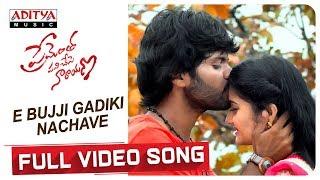 E Bujji Gadiki Nachave Full Song Prementha Panichese Narayana Jonnalagadda Harikrishna