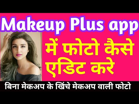How To Edit Photos On Makeup Plus App  In Hindi,