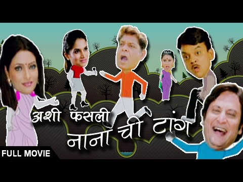 Ashi Fasli Nanachi Tang - Full Movie - Mohan Joshi, Priya Berde - Superhit Latest Comedy Drama
