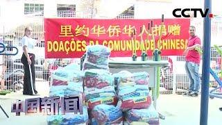 [中国新闻] 巴西侨胞展开捐助活动与当地民众共渡难关 | 新冠肺炎疫情报道
