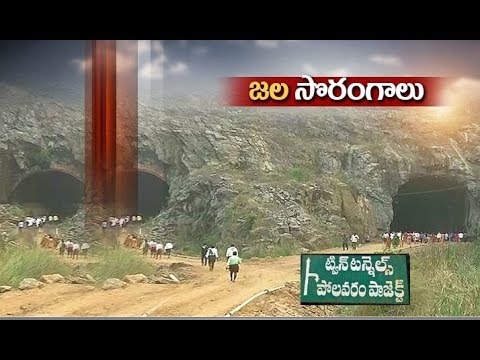 Polavaram Project | Officials Speed Up Twin Tunnel Works
