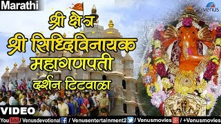 Shri Siddhivinayak Mahaganapati (Shri Kshetra Titwala Ganesh Darshan)