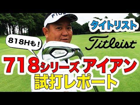 タイトリスト 718シリーズ アイアン 試打レポート