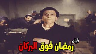 Ramadan Fooa El Borkan Movie - فيلم رمضان فوق البركان بطولة عادل امام