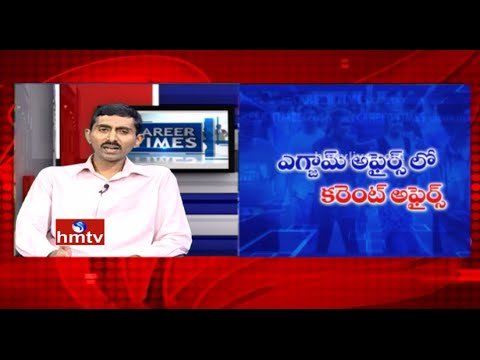 Career Times | Current Affairs and GK Preparation Tips by Raghavendra Rao | HMTV