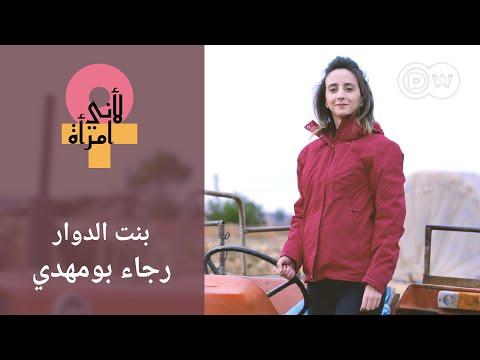رجاء بومهدي: رفض رجال قريتها الحديث معها لكنها ردت عليهم بطريقتها!!  - نشر قبل 3 ساعة